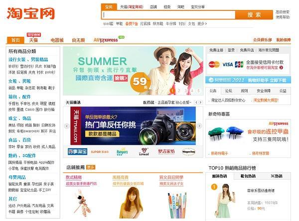 Taobao Home Page